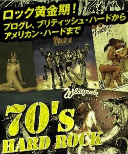 70's HARD ROCK