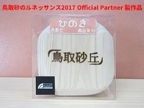 鳥取砂のルネッサンス2017 Official Partner 製作品