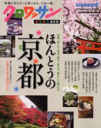 ほんとうの京都