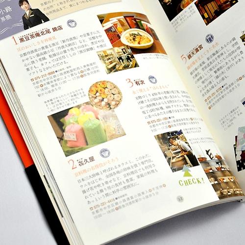 京都旅行はコンシェルジュにおまかせ (2011/4/16)
