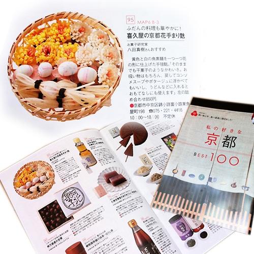 LEE特別付録私の好きな京都BEST100(2011/9/07)