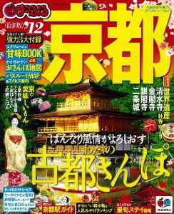 まっぷる京都'12 (2011/2/22)