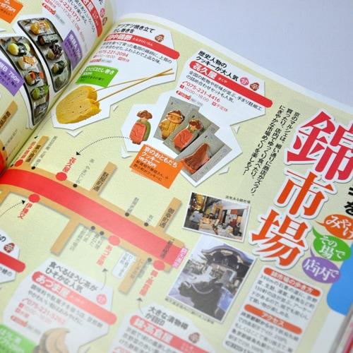 まっぷる京都'12見開き (2011/2/22)