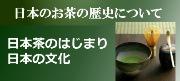 日本のお茶の歴史について