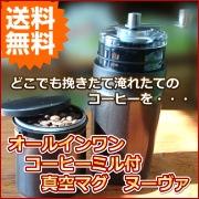 コーヒー専用真空マグ