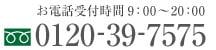 電話番号0120-39-7575