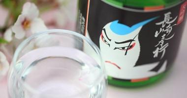 長崎の酒セット(大吟醸長崎奉行720ml/特別純米酒「雲仙」720ml)