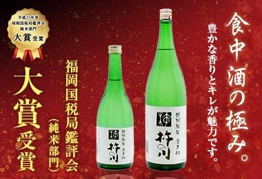 特別純米 磨き60 福岡国税局鑑評会 純米部門にて大賞受賞!