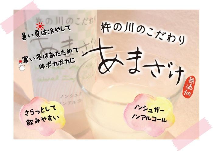 杵の川のこだわり甘酒(あまざけ)ノンアルコール・ノンシュガー お得な送料無料も!