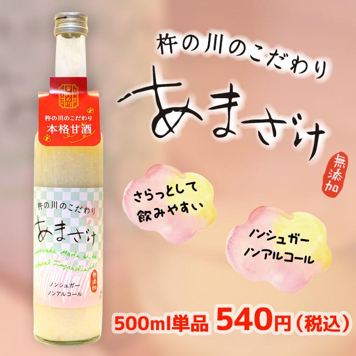 杵の川のこだわり甘酒(あまざけ)500ml