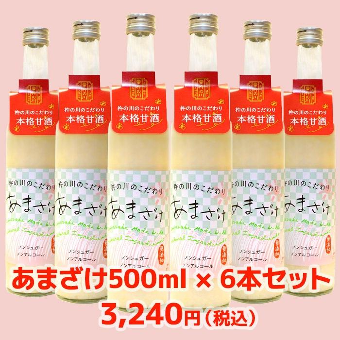 杵の川のこだわり甘酒(あまざけ)500ml×6本セット