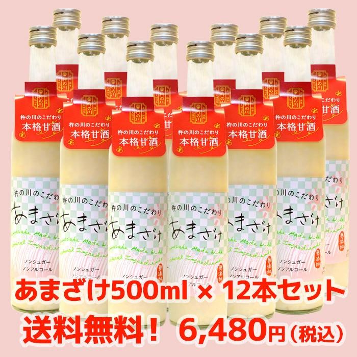 杵の川のこだわり甘酒(あまざけ)500ml×12本セット(送料無料)