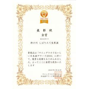 表彰状「ワイングラスでおいしい日本酒アワード2016 しぼりたて生原酒」