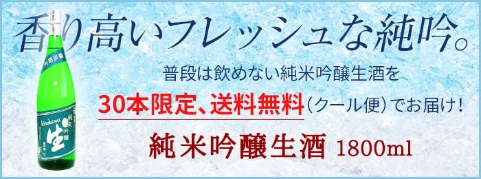 純米吟醸生酒 1800ml(限定販売・送料無料!)
