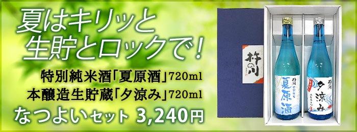 杵の川 夏酔セット(特別純米酒「夏原酒」720ml / 本醸造生貯蔵「夕涼み」720ml)