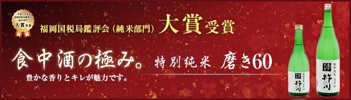 食中酒の極み。特別純米 磨き60 (720ml)国税局鑑評会 金賞受賞!