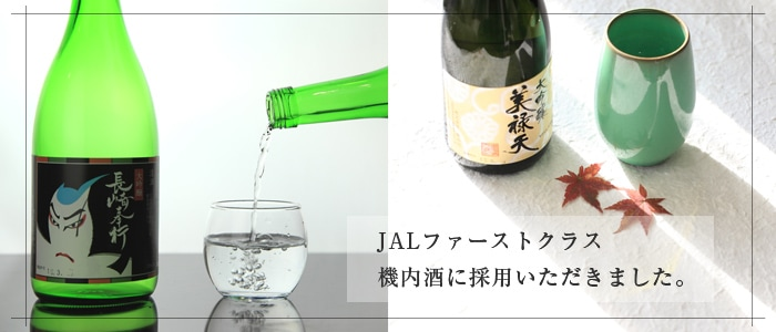 JAL機内酒に採用頂きました。大吟醸「長崎奉行」と、大吟醸「美禄天」