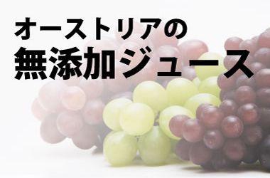 オーストリアの無添加ジュース ぶどう&りんご
