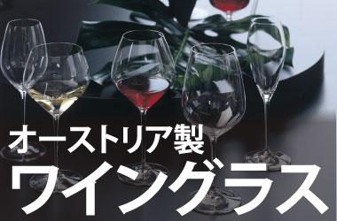 オーストリア製ワイングラス リーデル&ツァルト