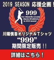 川端慎吾オリジナルTシャツ999