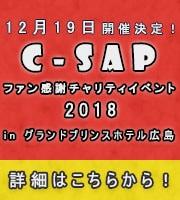 シーサップイベント広島