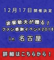 波留コーチ名古屋イベント