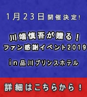 川端慎吾ファンイベント品川プリンスホテル