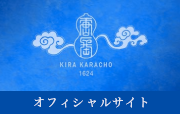 KIRA KARACHOオフィシャルサイト