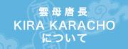 KIRA KARACHOについて