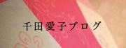 千田愛子ブログ