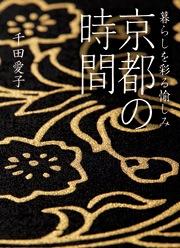 京都の時間
