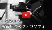 【公式PV】唐紙:雲母唐長 KIRA KARACHO/日本で唯一四百年続いてきた力