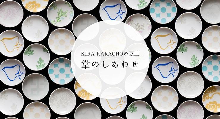 縁起のよい唐長文様を小さな豆皿の世界に表現しました。