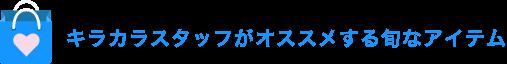 KIRA KARACHO(雲母唐長)のキラカラスタッフがオススメする旬なアイテム