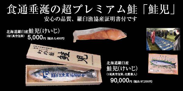 北海道羅臼産 鮭児