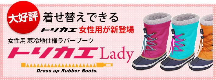 着せ替えできる女性用 寒冷地仕様ラバーブーツ トリカエLady