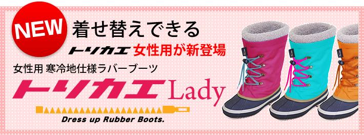 着せ替えできる 女性用 寒冷地仕様ラバーブーツ トリカエLady