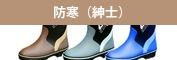 防寒(紳士)