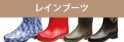 レインブーツ