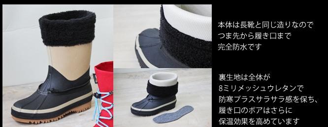 本体は長靴と同じ造りなのでつま先から履き口まで完全防水です 裏生地は全体が8ミリメッシュウレタンで防寒プラスさらさら感を保ち、履き口のボアはさらに保温効果を高めています