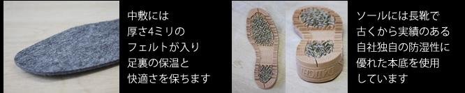 中敷には厚さ4ミリのフェルトが入り足裏の保温と快適さを保ちます ソールには長靴で古くから実績のある自社独自の防滑性に優れた本底を使用しています