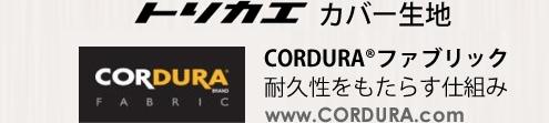 トリカエ カバー生地 CORDURA®ファブリック 耐久性をもたらす仕組み www.CORDURA.com