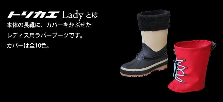 トリカエとは 本体の長靴に、カバーをかぶせたレディス用ラバーブーツです。カバーは全10色。