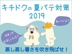 キッチンドッグ!の夏バテ対策2019