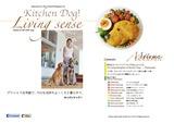 kitchendog!カタログ2013秋号