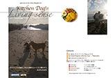 kitchendog!カタログ2014秋・冬号