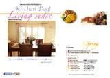 kitchendog!カタログ2014春号