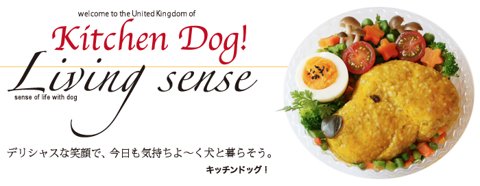 kitchendog! Living senseバックナンバー