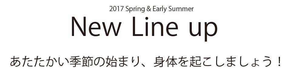 2017デリ New Line Up! あたたかい季節の始まり、身体を起こしましょう!