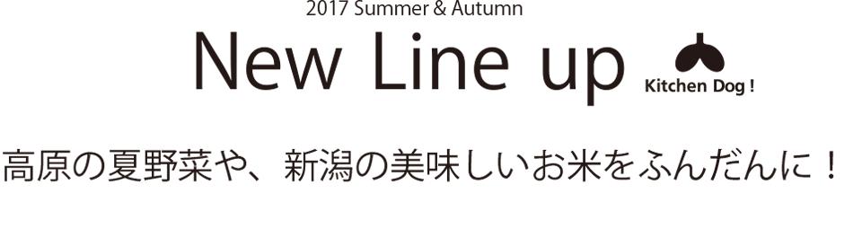 2017Summer & Autumn New Line Up! 高原の夏野菜や、新潟の美味しいお米をふんだんに!